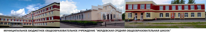 МБОУ Жердевская СОШ